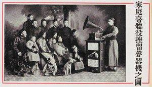 Photograph of family in traditional Chinese clothing, listening to gramophone, with Chinese script down right side of photograph.