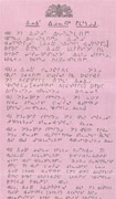 Broadside printed in black in Inuktitut syllabics on pink paper, signed O.S. Finnie